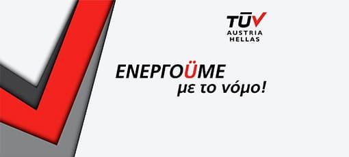 Ενημερωτική εσπερίδα TUV AUSTRIA HELLAS, ΣΕΧΒ & SustChem Engineering – Ενεργοϋμε με το Νόμο, OTE Academy, Αθήνα 28/09/2017