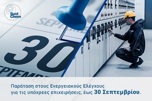 Παράταση στους Ενεργειακούς Ελέγχους για τις υπόχρεες επιχειρήσεις έως 30 Σεπτεμβρίου