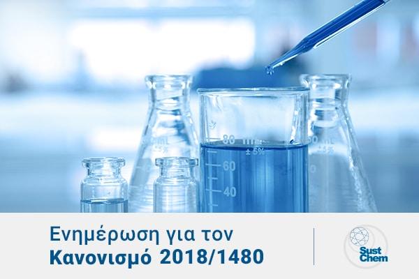 Μεθυλο-ισοθειαζολινόνη (MIT)  2020