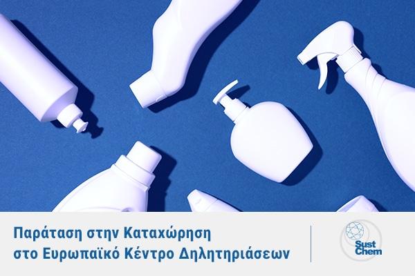 Παράταση στην Καταχώρηση στο Ευρωπαϊκό Κέντρο Δηλητηριάσεων