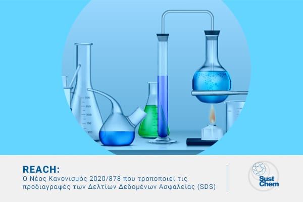 REACH: Ο Νέος Κανονισμός 2020/878 που τροποποιεί τις προδιαγραφές των Δελτίων Δεδομένων Ασφαλείας (SDS)