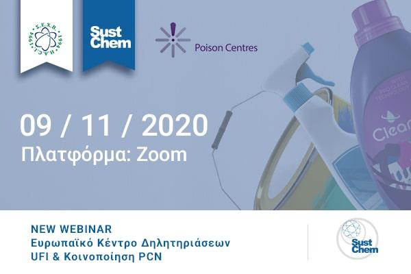NEW WEBINAR: Ευρωπαϊκό Κέντρο Δηλητηριάσεων UFI & Κοινοποίηση PCN