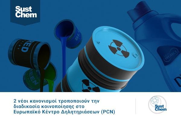 2 νέοι κανονισμοί τροποποιούν την διαδικασία κοινοποίησης στο Ευρωπαϊκό Κέντρο Δηλητηριάσεων (PCN)