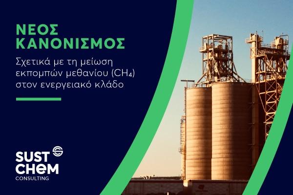 Νέος Κανονισμός της Κομισιόν σχετικά με τη μείωση των εκπομπών μεθανίου (CH₄) στον Ενεργειακό Κλάδο