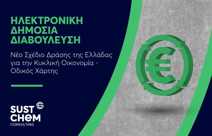 Νέο Σχέδιο Δράσης της Ελλάδας για την Κυκλική Οικονομία – Οδικός Χάρτης