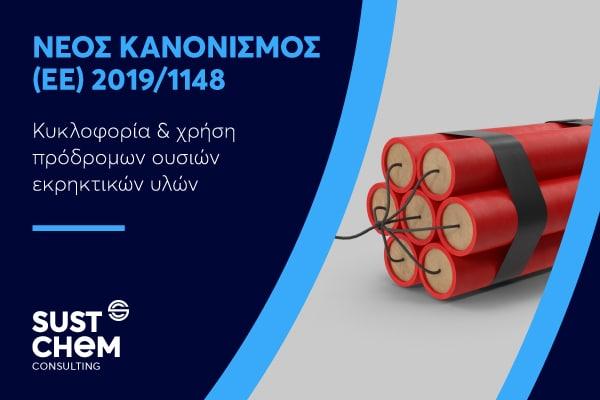Nέος Κανονισμός (ΕΕ) 2019/1148 σχετικά με την κυκλοφορία στην αγορά και τη χρήση πρόδρομων ουσιών εκρηκτικών υλών
