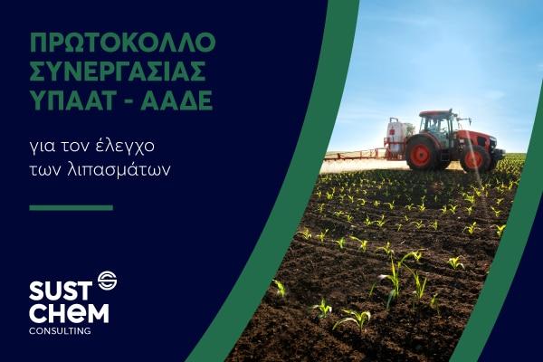 Νέο Πρωτόκολλο Συνεργασίας ΥΠΑΑΤ – ΑΑΔΕ  για τον έλεγχο των λιπασμάτων