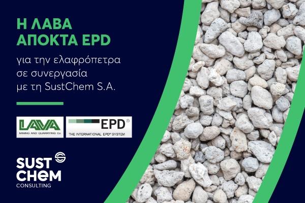 Η ΛΑΒΑ Μεταλλευτική & Λατομική αποκτά EPD για την ελαφρόπετρα σε συνεργασία με τη SustChem S.A.