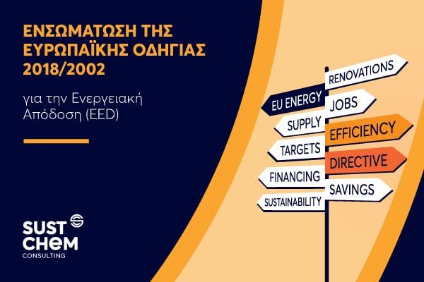 Ενσωμάτωση της Ευρωπαϊκής Οδηγίας 2018/2002 για την Ενεργειακή Απόδοση (EED)